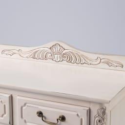 アンティーク調クラシック家具シリーズキャビネット・幅110cm 天板飾りは彫り込みでアンティークな雰囲気に。