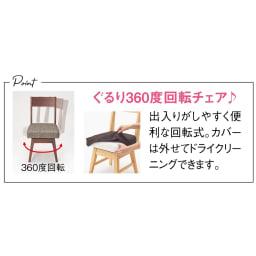 会話が弾む円形棚付きダイニングシリーズ 5点セット(丸型棚付きテーブル 径110ウォルナット+カバーリング回転チェア×4) チェアの座面は360度回転する回転チェアです。