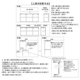 大型レンジがスッキリ隠せるダイニングボードシリーズ 高さEO上置き・幅77.5cm 高さ26~90cm 上置きの設置方法