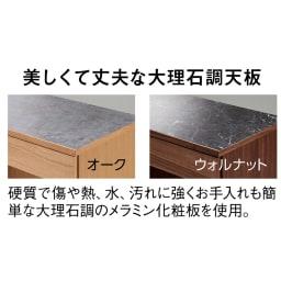 組み合わせ自由な大理石調天板キッチンカウンター ウォルナット 幅60cmカウンター ※お届けはウォルナットタイプです。