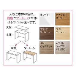 幅・奥行・高さが選べる幅サイズオーダーカウンター 高さ70cmカウンター 幅90~180cm・奥行30cm 本体と天板の色は、同色(ア~カ)かツートーン(本体色はホワイト)(キ~サ)からお選びいただけます。