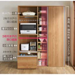 大量収納 3枚引き戸キッチン収納庫 扉を全開すれば、約3分の2が開口部に!大きな食器も出し入れしやすく、開閉スムーズな3枚引き戸。使う時は広々と開けて。大型調理家電から食品ストックまで、全部しまえて全部隠せます。