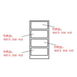 ウォルナットカウンター下収納庫 引き出し 幅45奥行23高さ87cm 内寸図(単位:cm)
