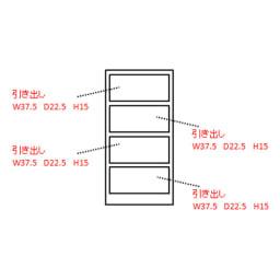ウォルナットカウンター下収納庫 引き出し 幅45奥行29.5高さ87cm 内寸図(単位:cm)