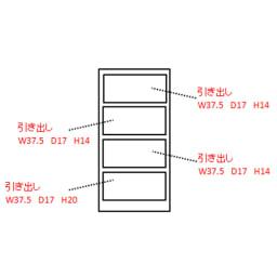 引き戸カウンター下収納庫 奥行23高さ87cmタイプ 引き出し・幅44.5cm 内寸図(単位:cm)