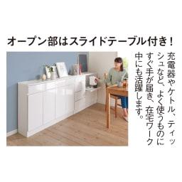 家電も小物も使いやすくしまえるカウンター下収納庫 家電収納 幅59cm オープン部はスライドテーブル付きです。