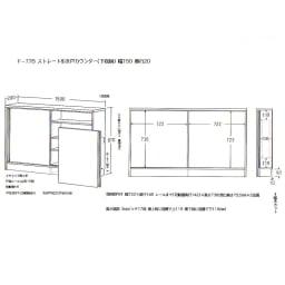 ストレートカウンター下引き戸収納庫 幅150 奥行20cm 薄型タイプ 【サイズ詳細図】