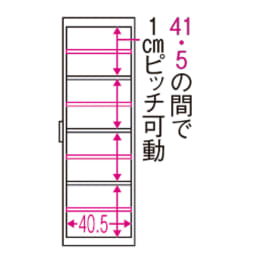 リバーシブル キッチンすき間収納ワゴン 奥行44cmタイプ 幅14cm 内寸図(単位:cm) 有効内寸幅:約11.4(10.7)cm ※( )内は最下段