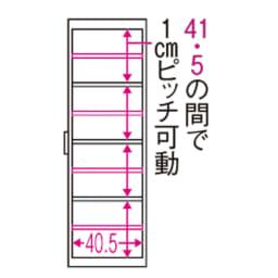 リバーシブル キッチンすき間収納ワゴン 奥行44cmタイプ 幅18cm 内寸図(単位:cm) 有効内寸幅:約15.4(14.7)cm ※( )内は最下段
