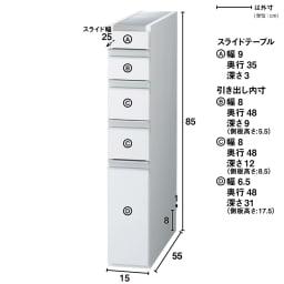 光沢仕上げダブルステンレス天板すき間収納庫 ロータイプ高さ85cm 幅15cm