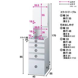 光沢仕上げダブルステンレス天板すき間収納庫 ハイタイプ高さ170cm 幅40cm