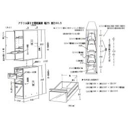 上品な清潔感のあるアクリル扉のキッチンすき間収納 幅25cm・奥行44.5cm 【詳細図 サイズ入り】