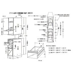 上品な清潔感のあるアクリル扉のキッチンすき間収納 幅25cm・奥行55cm 【サイズ詳細図】