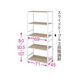 ブルックリン風キッチンラック 5段 幅80cm (イ)ホワイト 棚板は組み立て時に14cm間隔で取り付け高さが選べます。 ※赤文字は内寸(単位:cm)