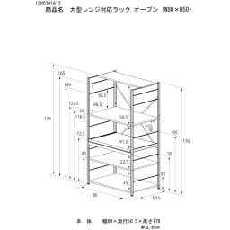 大型レンジ対応レンジ台 レンジラック 幅80cm 内寸図 ※棚板の有効内寸幅は約76cmです。