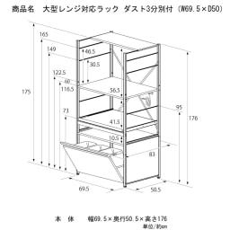 大型レンジ対応レンジラック ペール3分別ゴミ箱付きレンジ台 内部の構造図はこちらです。 ※棚板の有効内寸幅は約65.5cmです。