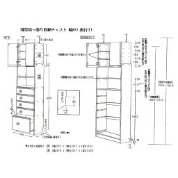 薄型で省スペースキッチン突っ張り収納庫 チェストタイプ 幅60cm・奥行31cm 【詳細図 サイズ入り】