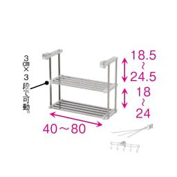 はさむだけで取り付けラクラク 幅伸縮キッチン戸棚下収納 2段 高さ45cm 赤文字は内寸(単位:cm)
