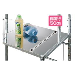 奥行たっぷり ステンレス棚の洗濯機ラック 棚3段 幅60~89cm ステンレス棚の奥行はなんと50cm!収納力はもちろん水や汚れにも強い優れものです。