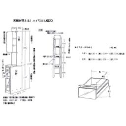 天板が使える 光沢仕上げ扉付きすき間収納庫 ハイタイプ・幅20cm 【詳細図 サイズ入り】