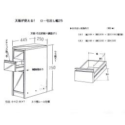 天板が使える すき間収納庫 ロータイプ・幅25cm 【詳細図 サイズ入り】