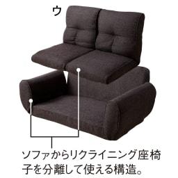 座椅子にもなる!2way省スペースソファ ラブソファ・幅126~167cm 【ポイント】ソファ本体から座椅子を分離して使える構造です。座椅子は1個あたり約5kgなので女性でも簡単に移動ができます。