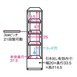 ラインスタイルシリーズ サイドキャビネット板扉タイプ 幅30cm 内寸図【単位:cm】