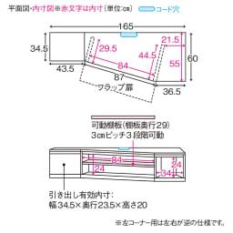 住宅事情を考えたコーナーテレビボード 幅165cm・左コーナー用(左側壁用) 内寸図 天板の中央奥に配線用コード穴付き。 ※こちらの図面は右コーナー用です。左コーナー用は左右が逆の仕様です。