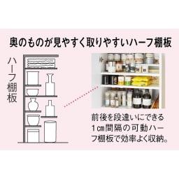 大量収納!頑丈段違いカウンター収納 4枚扉 奥のものが見やすく取り出しやすい段違いハーフ棚。手前と奥の棚を同じ高さに設定すれば、通常のフラットな棚としてもご使用いただけます。
