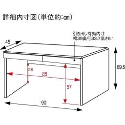 パイン天然木 薄型シンプルデスクシリーズ デスク 幅90cm 【詳細図】