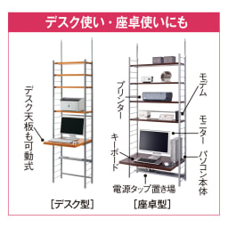 突っ張り式高さ調節シリーズ デスクラック 幅90cm デスク天板は高さが変えられる可動式。デスク型にも座卓型でもお使いいただけます。