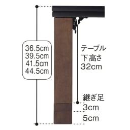 【正方形】80×80cm 4段階高さ調整平面パネルヒーター付きこたつ 継ぎ脚の組み合わせで4通りの高さに調節自在