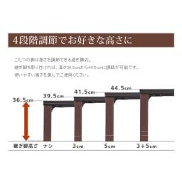 【長方形】120×80cm 4段階高さ調整平面パネルヒーター付きこたつ 継ぎ脚で高さ調整可能です。