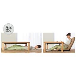【長方形】120×80cm 4段階高さ調整平面パネルヒーター付きこたつ 薄い平面パネルヒーターと高さを変えられる継ぎ脚で、こたつ内の空間が自在に。寝転がったたり、膝をたてて座ったり、好きな姿勢でくつろげます。