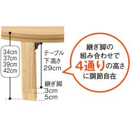【円形】 4段階高さ調整 平面パネルヒーター円形こたつ 径90cm 継脚の組わせで高さ4通り
