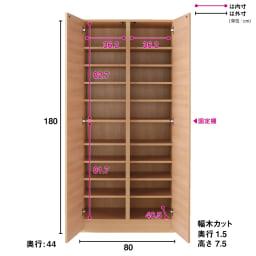 奥行44cm 生活感を隠すリビング壁面収納シリーズ 収納庫 扉タイプ 幅80cm