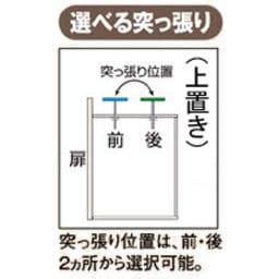 オーダー対応突っ張り式上置き(1cm単位) 幅40cm・高さ51~78cm 突っ張り板の設置位置は前後2箇所。どちらでもOK!後ろを選べば奥行12cm以上の梁下でも設置可能です。
