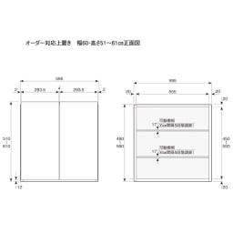 オーダー対応突っ張り式上置き(1cm単位) 幅60cm・高さ51~78cm 【サイズ詳細図】正面(高さ51~61cmの場合)