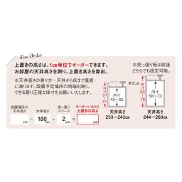 オーダー対応突っ張り式上置き(1cm単位) 幅150cm・高さ51~78cm お部屋に合わせてぴったりオーダーするためのポイント!
