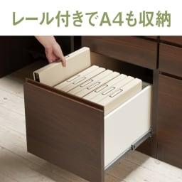 書斎壁面収納シリーズ 収納庫 オープン引き出しタイプ 幅39.5cm 引き出しはレール付き。下段はA4ファイルも収納可能。