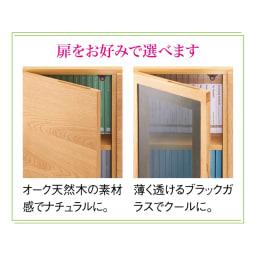 【完成品】扉が選べるオーク材のモダン本棚 板扉 幅90cm