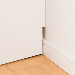 モダンブックライブラリー キャビネットタイプ 幅80cm 幅木よけカット(1×10cm)で、壁にぴったりと設置できます。