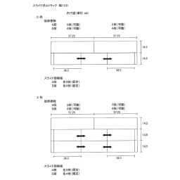 スライド式CD&コミックラック 3重タイプ4段 幅120cm [コミック・文庫本・DVD用] 【詳細図】