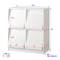 奥行29.5cm 薄型マガジンキャビネット ベース 扉タイプ2段2列[高さ85・幅75.5cm] 詳細図 ※扉が斜めについているため、マガレコ収納部の上部と下部で内寸が若干異なります。