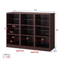 奥行29.5cm 薄型マガジンキャビネット ベース 段違い棚オープンタイプ3列[高さ85・幅113cm] 詳細図