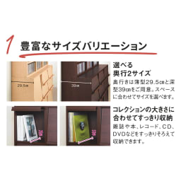 奥行39cm マガジン&レコードキャビネット ベース 段違い棚オープンタイプ1列[高さ85・幅37.5cm] 10年以上愛される理由