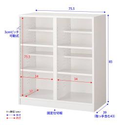 奥行39cm マガジン&レコードキャビネット ベース 段違い棚オープンタイプ2列[高さ85・幅75.5cm] 詳細図
