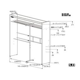 カーテン付き アーバンスタイルクローゼットハンガー 引き出しなし・幅145~250cm対応 詳細図