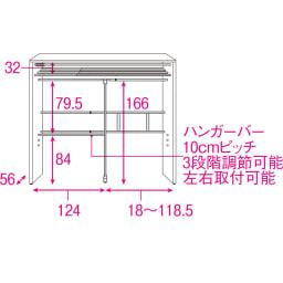カーテン付き アーバンスタイルクローゼットハンガー 引き出しなし・幅145~250cm対応 内部の構造(単位:cm)