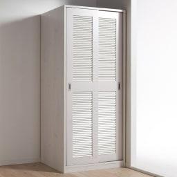 通気性の良い 引き戸ルーバーワードローブ 幅90cm (ア)ホワイト